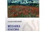 Альбом композиций чипсов МОЗАИКА КЛАССИКА